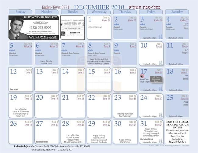 Art Calendar Florida : Jewish art calendar center at university of